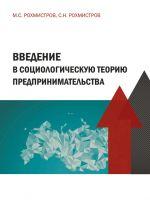 скачать книгу Введение в социологическую теорию предпринимательства автора Станислав Рохмистров