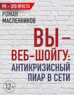 скачать книгу Вы – веб-Шойгу: Антикризисный пиар в Сети автора Роман Масленников