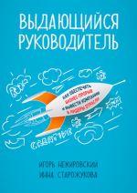 скачать книгу Выдающийся руководитель. Как обеспечить бизнес-прорыв и вывести компанию в лидеры отрасли автора Игорь Немировский