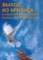 скачать книгу Выход из кризиса и альтернатива коррупции, разрухе и нефтяной игле автора Устин Чащихин