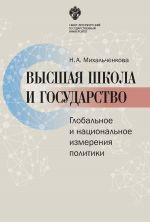 скачать книгу Высшая школа и государство. Глобальное и национальное измерение политики автора Наталья Михальченкова