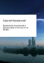 скачать книгу Выявление искажений в финансовой отчетности по МСФО автора Сергей Каневский