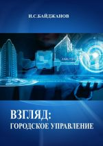 скачать книгу Взгляд: городское управление автора Ибадулла Байджанов
