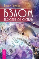 скачать книгу Взлом техногенной системы автора Вадим Зеланд