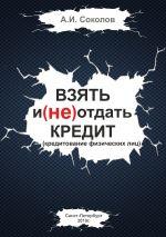 скачать книгу Взять и (не) отдать кредит автора А. Соколов