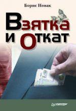 скачать книгу Взятка и откат автора Борис Новак
