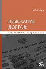 скачать книгу Взыскание долгов: от профилактики до принуждения автора М. Саблин