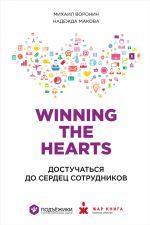 скачать книгу Winning the Hearts: Достучаться до сердец сотрудников автора Михаил Воронин