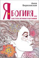 скачать книгу Я – Богиня, или Как стать истинно счастливой автора Анна Березовская