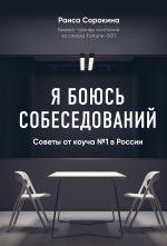скачать книгу Я боюсь собеседований! Советы от коуча № 1 в России автора Раиса Сорокина