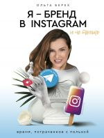 скачать книгу Я – бренд в Instagram и не только. Время, потраченное с пользой автора Ольга Берек
