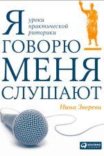 скачать книгу Я говорю – меня слушают автора Нина Зверева