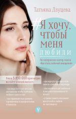 скачать книгу #Я хочу, чтобы меня любили автора Татьяна Дзуцева