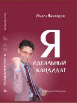 скачать книгу Я – идеальный кандидат! Справочник джобхантера автора Ильгиз Валинуров