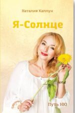 скачать книгу Я – Солнце автора Наталия Каплун