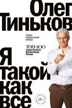 скачать книгу Я такой как все автора Олег Тиньков