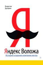 скачать книгу Яндекс Воложа. История создания компании мечты автора Владислав Дорофеев