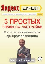 скачать книгу Яндекс.Директ. 3простых главы по настройке. Путь от начинающего до профессионала автора Александр Марков