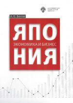 скачать книгу Япония: экономика и бизнес автора Андрей Белов