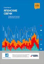скачать книгу Японские свечи: Графический анализ финансовых рынков автора Стив Нисон