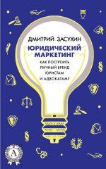 скачать книгу Юридический Маркетинг автора Дмитрий Засухин