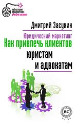 скачать книгу Юридический маркетинг. Как привлечь клиентов юристам и адвокатам автора Дмитрий Засухин