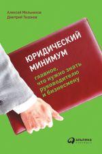 скачать книгу Юридический минимум. Главное, что нужно знать руководителю и бизнесмену автора Дмитрий Тихонов