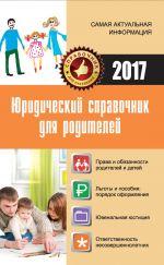 скачать книгу Юридический справочник для родителей автора Мария Кузьмина