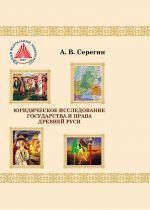 скачать книгу Юридическое исследование государства и права Древней Руси автора А. Серегин