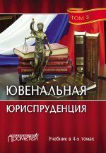 скачать книгу Ювенальная юриспруденция. Том 3 автора  Коллектив авторов