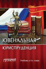 скачать книгу Ювенальная юриспруденция. Том 4 автора  Коллектив авторов
