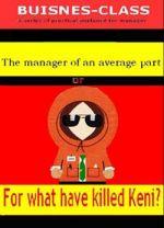 скачать книгу За что убили Кени? автора Юрий Пинкин