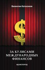 скачать книгу За кулисами международных финансов автора Валентин Катасонов
