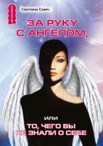 скачать книгу За руку с Ангелом, или То, чего вы не знали о себе автора Светлана Савич