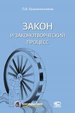 скачать книгу Закон и законотворческий процесс автора Павел Крашенинников