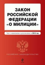 скачать книгу Закон Российской Федерации «О милиции». Текст с изменениями и дополнениями на2010год автора  Коллектив авторов