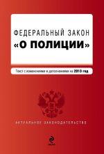скачать книгу Закон Российской Федерации «О полиции». Текст с изменениями и дополнениями на2013год автора  Коллектив авторов