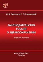 скачать книгу Законодательство России о здравоохранении автора Олег Леонтьев