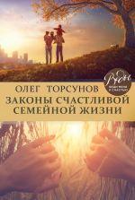 скачать книгу Законы счастливой семейной жизни автора Олег Торсунов