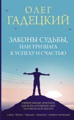 скачать книгу Законы судьбы, или Три шага к успеху и счастью автора Олег Гадецкий