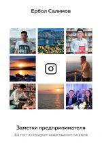 скачать книгу Заметки предпринимателя. 101 пост из Instagram казахстанского писателя автора Ербол Салимов