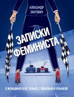 скачать книгу Записки феминиста. О женщинах и не только, с любовью и улыбкой автора Александр Зантович
