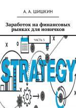 скачать книгу Заработок на финансовых рынках для новичков. Часть5 автора А. Шишкин