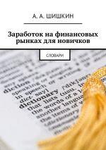 скачать книгу Заработок на финансовых рынках для новичков. Словари автора А. Шишкин