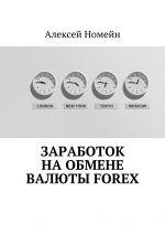 скачать книгу Заработок наобмене валюты Forex автора Алексей Номейн