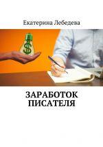 скачать книгу Заработок писателя автора Екатерина Лебедева