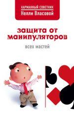 скачать книгу Защита от манипуляторов всех мастей автора Нелли Власова