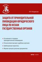скачать книгу Защита от принудительной ликвидации юридического лица по искам государственных органов автора Александр Борисов