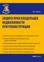 скачать книгу Защита прав владельцев недвижимости при реконструкции автора Борис Ильин