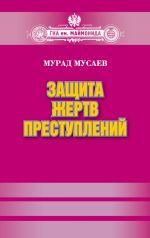 скачать книгу Защита жертв преступлений автора Мурад Мусаев